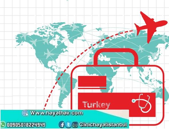 دليل السفر العلاجي في تركيا