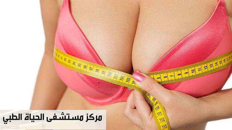 عملية تصغير الثدي في تركيا