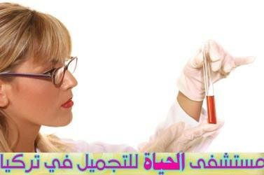 حقن البلازما للوجه |حقن الخلايا الجذعية للوجه في تركيا
