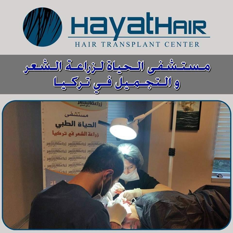 زراعة الشعر بتقنية البيركوتان
