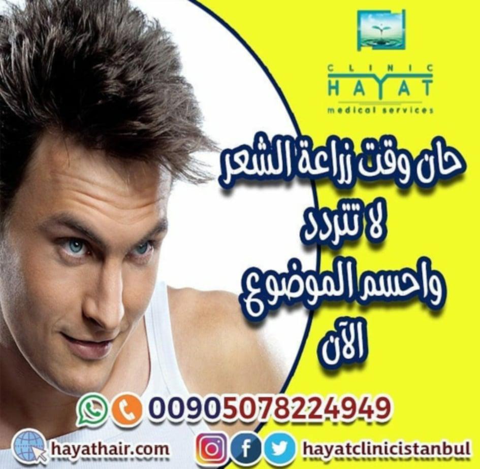زراعة الشعر في بورصة تركيا