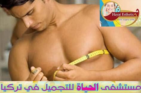 علاج وازالة التثدي عند الرجال في تركيا