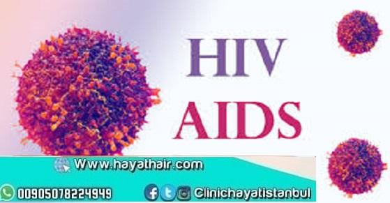 تحليل الايدز في تركيا