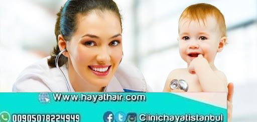 افضل مستشفى اطفال في اسطنبول