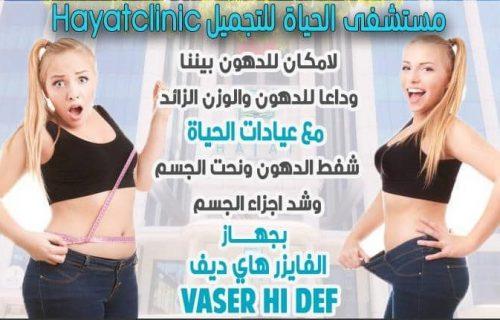 احدث تقنيات شفط الدهون في تركيا